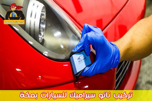 تركيب نانو سيراميك للسيارات بمكة
