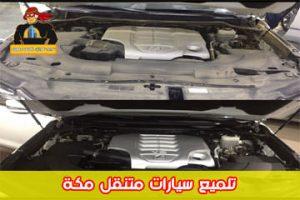 تلميع سيارات متنقل مكة