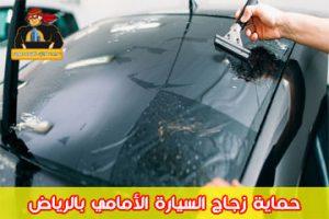 حماية زجاج السيارة الأمامي بالرياض