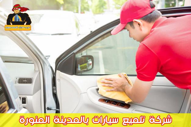 شركة تلميع سيارات بالمدينة المنورة