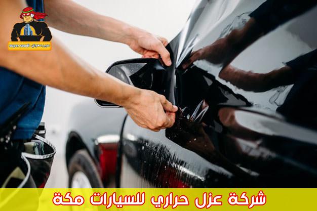 شركة عزل حراري للسيارات مكة