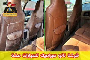 شركة نانو سيراميك للسيارات مكة