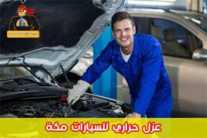 عزل حراري للسيارات مكة