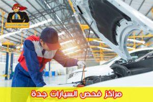 مراكز فحص السيارات جدة