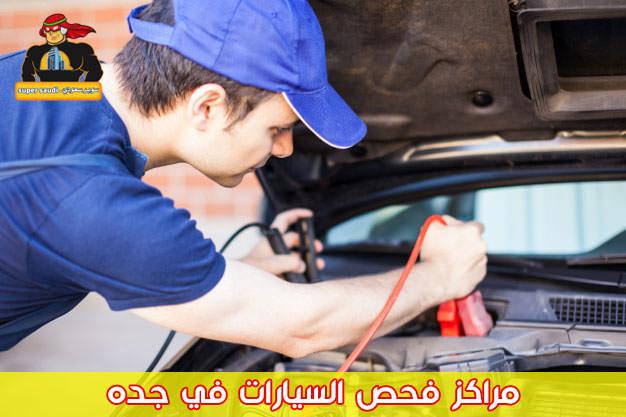 مراكز فحص السيارات في جده