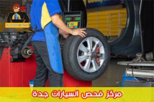 مركز فحص السيارات جدة