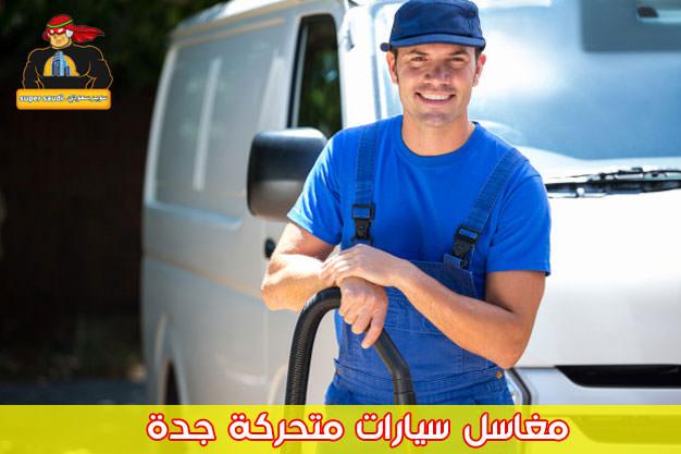 مغاسل سيارات متحركة جدة