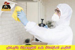 تعقيم استراحات ضد الفيروسات بالرياض