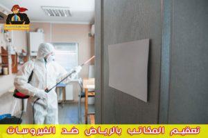 تعقيم المكاتب بالرياض ضد الفيروسات