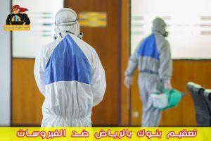 تعقيم بنوك بالرياض ضد الفيروسات