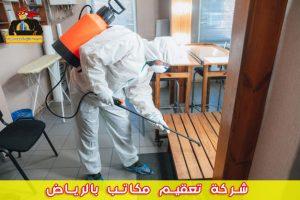 تعقيم مكاتب بالرياض ضد الفيروسات