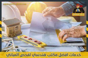 خدمات افضل مكتب هندسي لفحص المباني