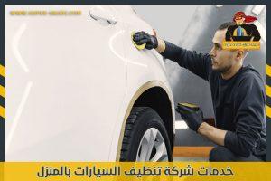 خدمات شركة تنظيف السيارات بالمنزل