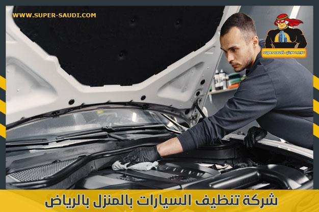 شركة تنظيف السيارات بالمنزل