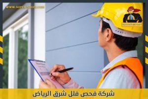 شركة فحص فلل شرق الرياض