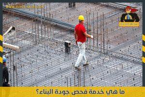 ما هي خدمة فحص جودة البناء؟