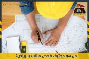 من هو محترف فحص مباني بالرياض؟