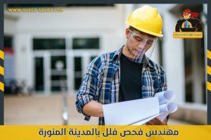 مهندس فحص فلل بالمدينة المنورة