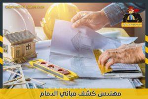 مهندس كشف مباني الدمام