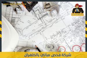 شركة فحص مباني بالظهران