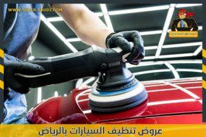 عروض تنظيف السيارات بالرياض