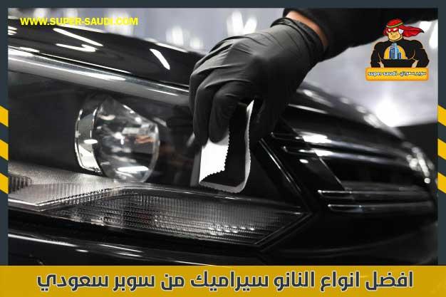 افضل انواع النانو سيراميك من سوبر سعودي