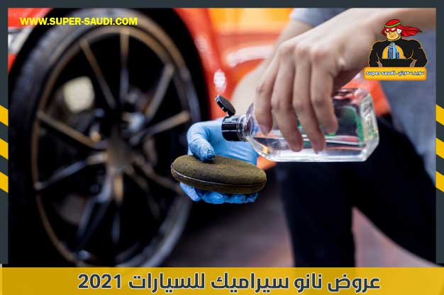 عروض نانو سيراميك للسيارات 2021