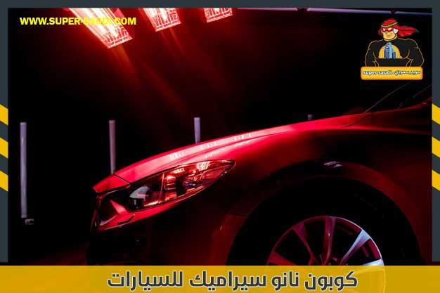 كوبون نانو سيراميك للسيارات
